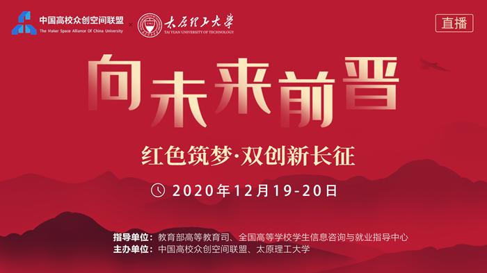 """向未来前""""晋""""  — """"红色筑梦·双创新长征""""系列活动来到山西省"""