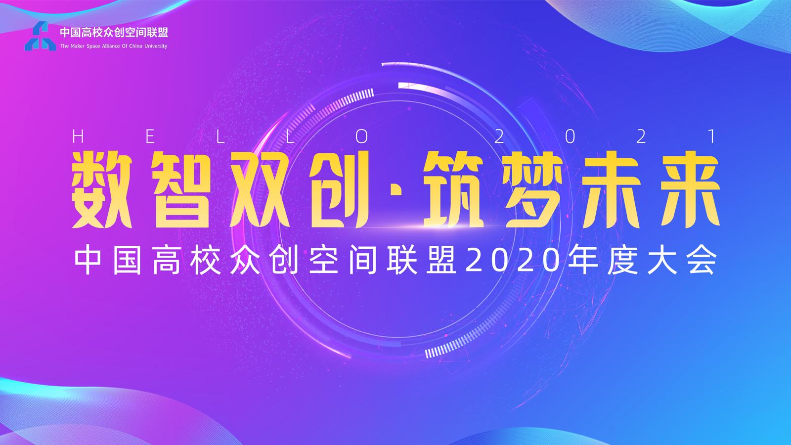 """""""数智双创·筑梦未来"""" 中国高校众创空间联盟2020年度大会圆满举行"""
