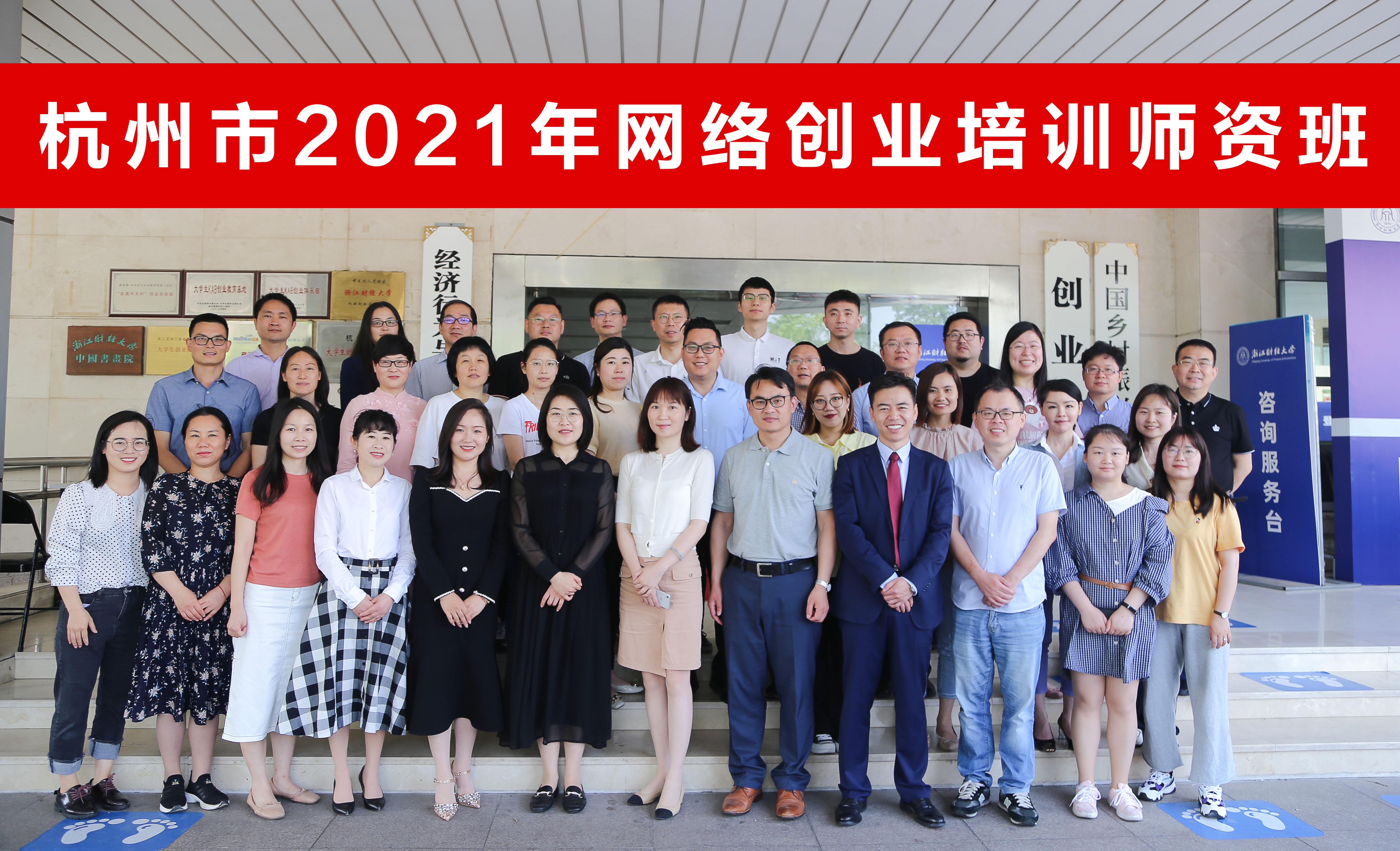 杭州市第七期网络创业培训师资班正式开班